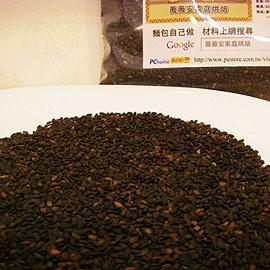 ~生黑芝麻粒~150g 包~10包 組~生黑芝麻粒 150g 含鈣量很高的堅果 可烘烤出芝