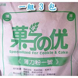 ~薄力粉一號~用於精緻蛋糕~1kg 包~6包 組~ 子 优 薄力粉一號 用於精緻蛋糕、和