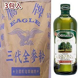 8~~ ~全麥粉3kg^(3包^) 橄欖油^(1L^)~1套 組~洽發 全麥粉3kg^(3
