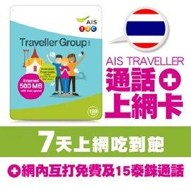 泰國 電信業者 AIS  7 天 3G 上網吃到飽