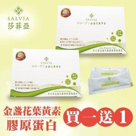 SALVIA莎菲亞 金盞花葉黃素膠原蛋白粉^(魚膠原胜肽^)30小包 盒