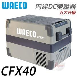 探險家戶外用品㊣CFX40 德國WAECO 40公升行動冰箱 (內建DC變壓器)全機3年保固 行動電冰箱 汽車用冰箱 (非Indel B
