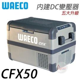 探險家戶外用品㊣CFX50 德國WAECO 50公升行動冰箱 (內建DC變壓器)全機3年保固 行動電冰箱 汽車用冰箱 (非Indel B