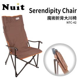 探險家戶外用品㊣NTC42 努特NUIT 魔術折背椅 大川椅收納變小川椅高背椅摺疊椅折疊椅休閒椅