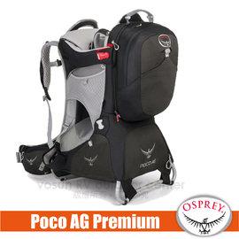 【美國 OSPREY】Poco AG Premium 39L 鋁合金輕量嬰兒背架背包(安全座椅/可拆卸小包).兒童揹架.健行登山背包.行動嬰兒座椅_黑