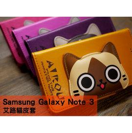 Samsung Note3殼 艾路貓 皮套 魔物獵人 保護套 手機殼 站立 外殼 ~SV2