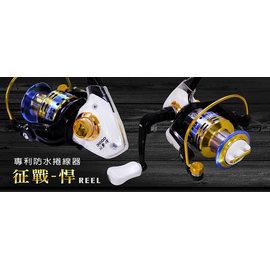◎百有釣具◎太平洋POKEE 征戰-悍 RELL 4+1BB 專利防水捲線器 規格:2000