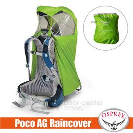 【美國 OSPREY】Poco AG Raincover 兒童背架防雨罩.背包套.防水套.防雨套.擋風罩遮陽_亮綠