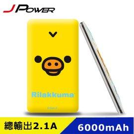 JPOWER杰強 拉拉熊 6000mAh 雙向USB 行動電源~小白熊