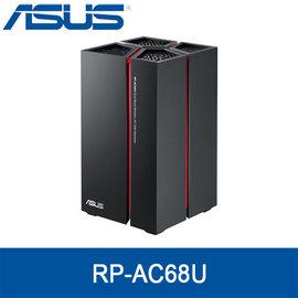 ASUS 華碩 RP~AC68U 同步雙頻 AC1900 多媒體 無線中繼站  USB 3