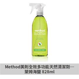 ~Method 美則~全效多 天然清潔劑─萊姆海鹽 828ml