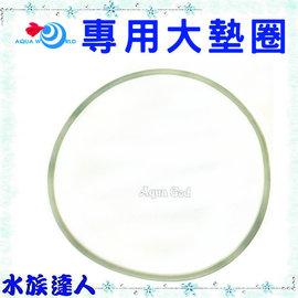 【水族達人】水世界AQUA WORLD《2200 桶式過濾器(附UV)  G-056-UV 專用大墊圈1條》圓桶零件