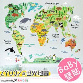 兒童房客廳佈置卡通DIY牆貼 組合貼 世界地圖【HH婦幼館】