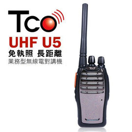 ◤超強功率..距離長..超大音量◢TCO UHF業務型無線電對講機 TCO U5