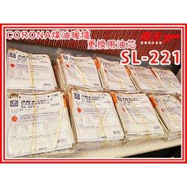 ~森元電機~CORONA 煤油暖爐SL~221更換用油芯 SL~66H.SL~6616用