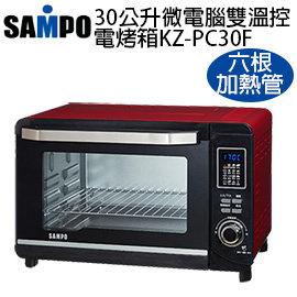 ~SAMPO聲寶~30公升微電腦雙溫控電烤箱^(KZ~PC30F^)