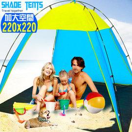 220X220韓國沙灘帳篷 D041~Z040 ^(附收納袋 營釘^)海灘帳棚防曬遮陽帳蓬