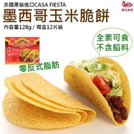 ^~ ^~ 墨西哥玉米脆餅128g 每盒12片 ^(全素可食^) 牛肉袋塔克餅塔可餅 ^(