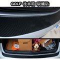 VW GOLF 6 後車箱尾門保護貼 碳纖貼 VI GTI TSI TDI CL GTI