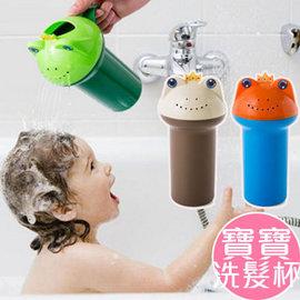 青蛙造型寶寶洗髮杯 花灑 寶寶兒童洗頭杯【HH婦幼館】