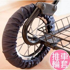 嬰兒推車防髒輪套 外出回來地板不怕弄髒 套著也能滾動 大小輪【HH婦幼館】