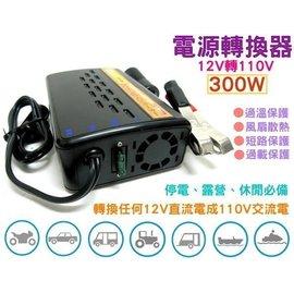 ☼ 苙翔電池 ►電源轉換器 300W模擬波 方波 DC12V直流電轉AC110V交流電