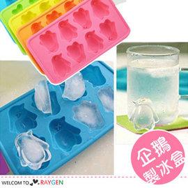 Q版企鵝造型冰格 矽膠冰塊模具 製冰盒【HH婦幼館】