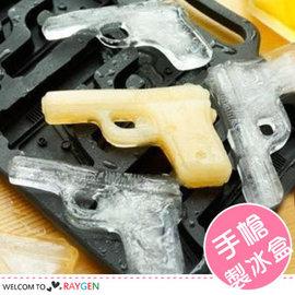 創意手槍造型冰格 矽膠冰塊模具 製冰盒【HH婦幼館】