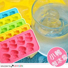 Q版小鴨造型冰格 矽膠冰塊模具 製冰盒【HH婦幼館】