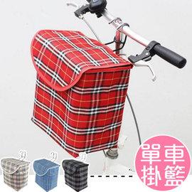 單車籃 自行車籃子 菜籃 帆布防水 含掛鉤 【HH婦幼館】