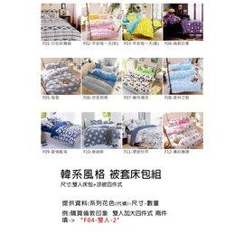韓系風格被套床包組  四件式組雙人床包加涼被四件套