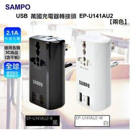 SAMPO 聲寶 USB 萬國充電器轉接頭 EP-U141AU2 兩色可選