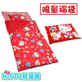 ~鴻宇HONGYEW~ 福袋組~Kitty睡袋 乳膠枕 美國棉 製 抗菌寢具 我的甜蜜夥伴