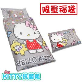 ~鴻宇HONGYEW~ 福袋組~Kitty睡袋 乳膠枕 美國棉 製 抗菌寢具 哈尼小熊 H