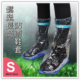 【Q禮品】B3033 長筒防雨鞋套-S-小/有底鞋套/加厚/防滑/防水雨鞋套/雨靴/雨衣/雨傘/雨具/加長型/高筒