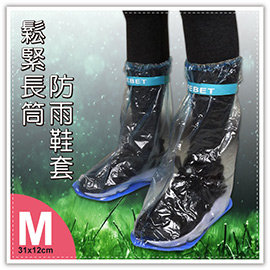 【Q禮品】B3032 長筒防雨鞋套-M-中/有底鞋套/加厚/防滑/防水雨鞋套/雨靴/雨衣/雨傘/雨具/加長型/高筒