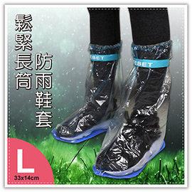 【Q禮品】B3031 長筒防雨鞋套-L-大/有底鞋套/加厚/防滑/防水雨鞋套/雨靴/雨衣/雨傘/雨具/加長型/高筒