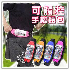 【Q禮品】B3024 可觸控手機腰包/耳機包/超彈防水運動腰袋/戶外/路跑/手機收納袋/iphone6s 小米4