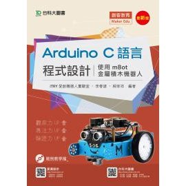 Arduino C語言程式 ~ mBot金屬積木機器人 ~ 版~台科大圖書~