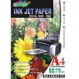 ~隨e印~PP 珍珠亮面噴墨貼紙A4x50張 660元 冷凍及高檔產品貼