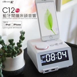 HOmtime 多功能藍牙音響/鬧鐘/充電座(C12 pro)音箱 藍牙喇叭 藍芽音響 蘋果官方MFi認證