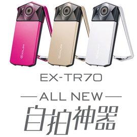 12期0利率 ~Casio EX TR~70  TR70~群光 貨 送SD32G 座充 清