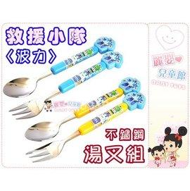 麗嬰兒童玩具館~韓國-救援小隊波力#304不鏽鋼叉匙組-兒童餐具
