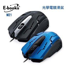 ~ 橋~E~books M21 1600CPI 電競光學滑鼠 E~PCG119 ~ 藍色
