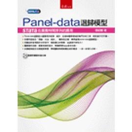 Panel~data迴歸模型:Stata在廣義時間序列的應用(附光碟) 1版1刷