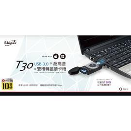 ~迪特軍3C~E~books T30 USB3.0超高速雙槽轉蓋讀卡機