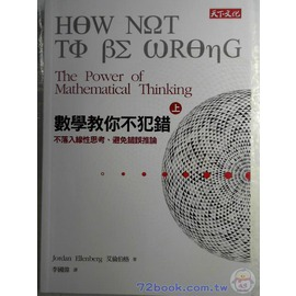 ~企鵝 T_自然科學_D32947B~數學教你不犯錯^(上^)│艾倫伯格