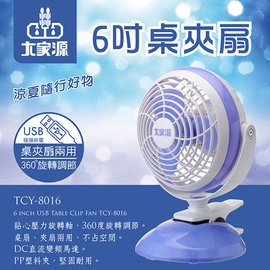 【破盤下殺售完不補!免運費】大家源 6吋桌夾扇 電風扇 TCY-8016 電扇 小電扇