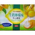 牛奶檸檬味夾心餅乾1包 方塊酥 蘇打餅 蔬菜餅 梅心糖 蜜餞 QQ軟糖 棉花糖 黑糖話梅