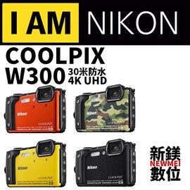 ~新鎂~✦ 零利率✦ NIKON COOLPIX AW130 貨 來店 清感光元件